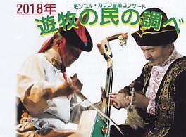 3月24日馬頭琴コンサートチラシ