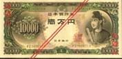 壱万円札聖徳太子