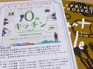 0円キッチンチラシ