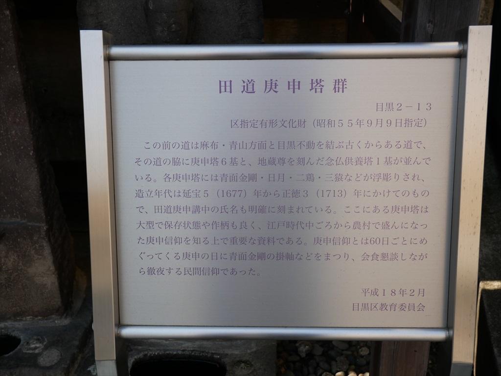 『田道地蔵』『田道庚申塔群』_4
