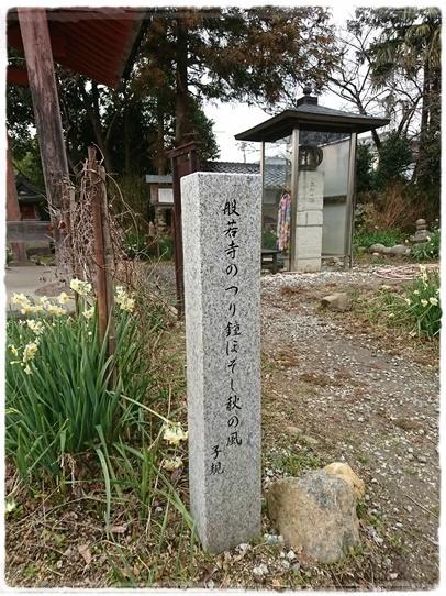 hannyaji18.jpg