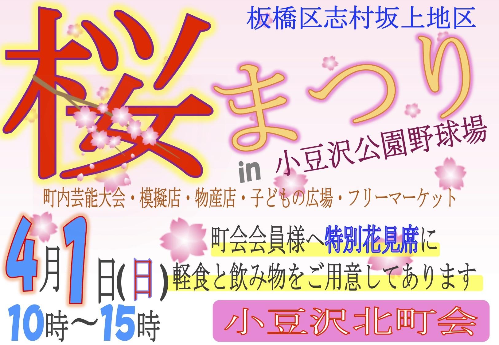 2018年4月1日桜まつり