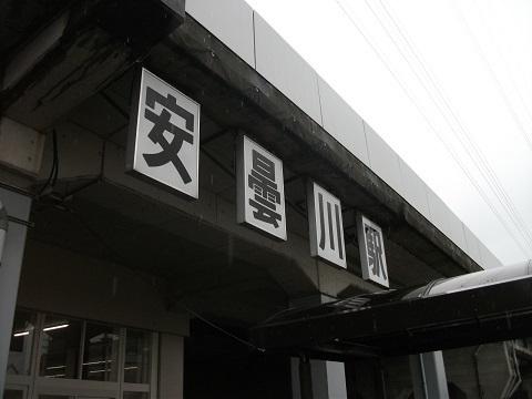 jrw-adogawa-1.jpg
