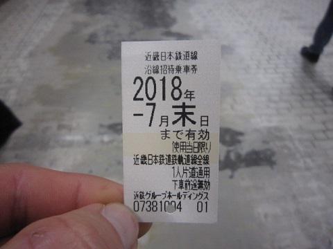 kt-ticket11.jpg