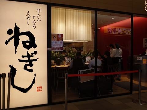 lunchnegishi02.jpg