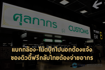 Customs (1)