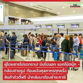 Customs (2)