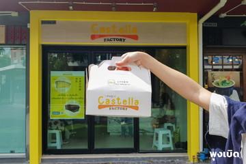 Castella Factory Shop