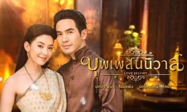 Thai drama Love Destiny (1)