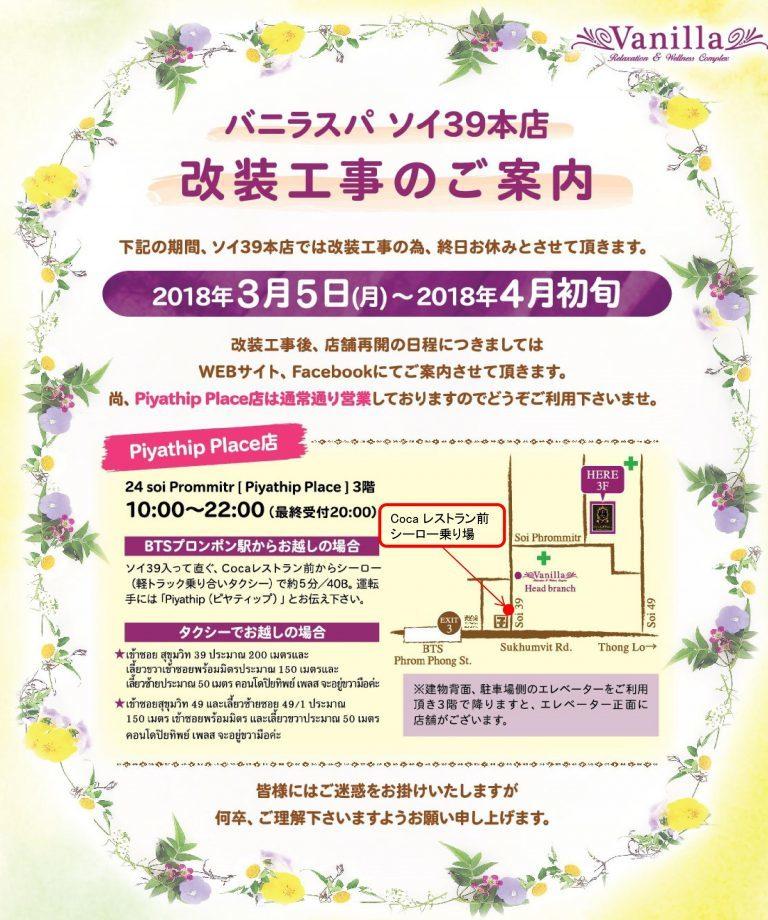 改装工事お知らせWEB-768x920