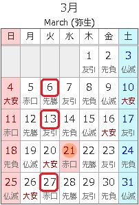 201803_Calendar.png