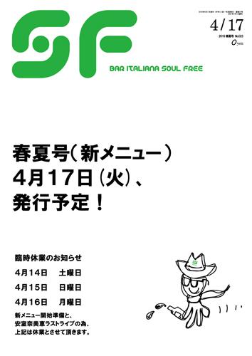 18春夏号告知(休業案内)