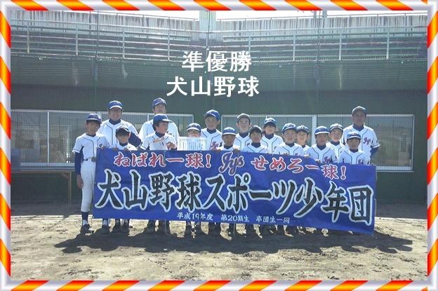 準優勝犬山野球チーム