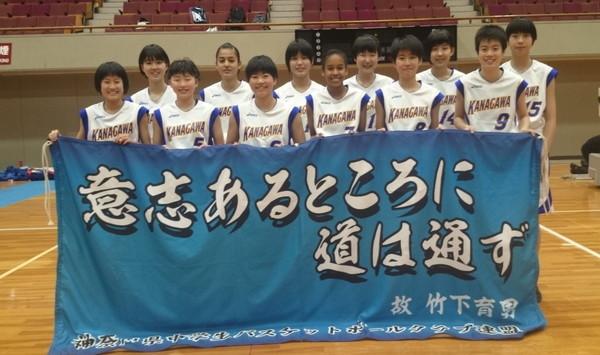 神奈川女子2018
