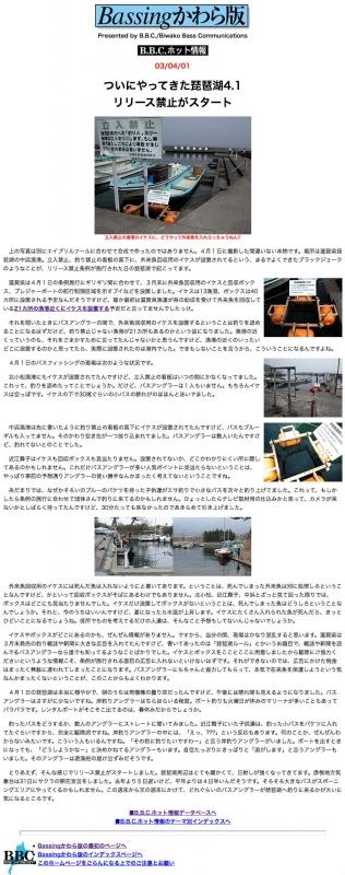 ついにやってきた琵琶湖4.1 リリース禁止がスタート(B.B.C.ホット情報 03/04/01)