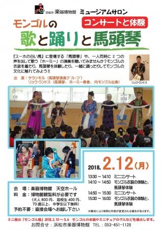 浜松楽器博物館 チラシ