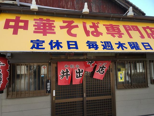 井出商店1
