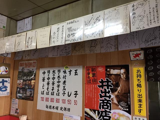 井出商店2