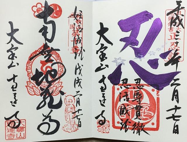 恵運寺180217②