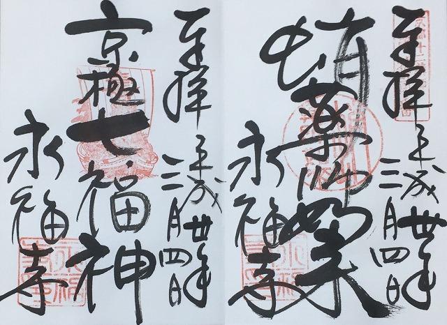 永福寺180304