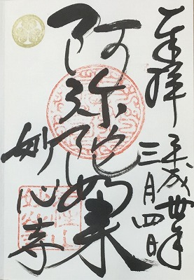 妙心寺180304