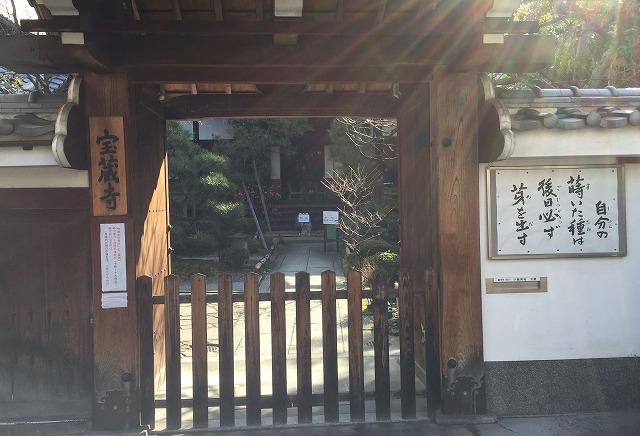 宝蔵寺180304