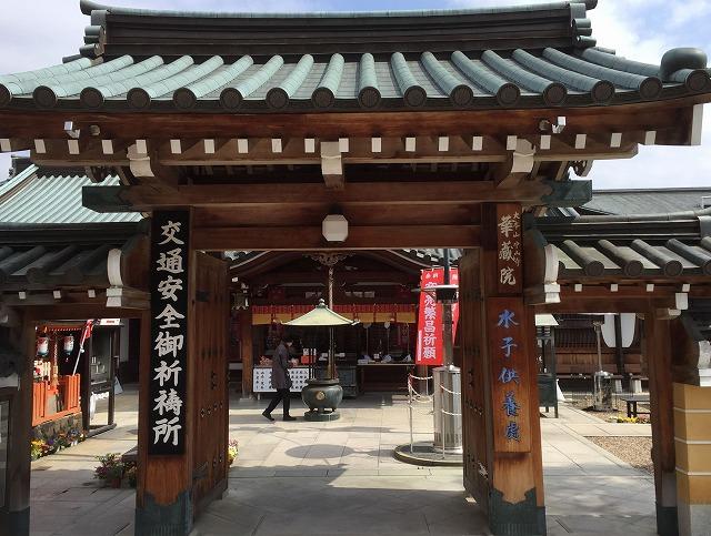 中山寺華蔵院180311