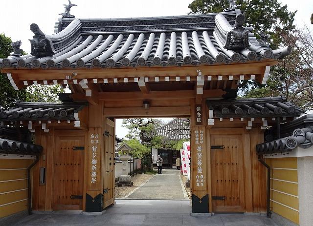 中山寺観音院180311