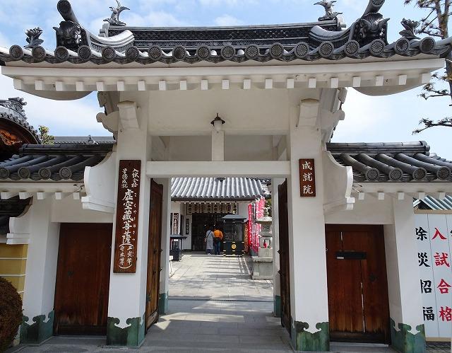 中山寺成就院180311