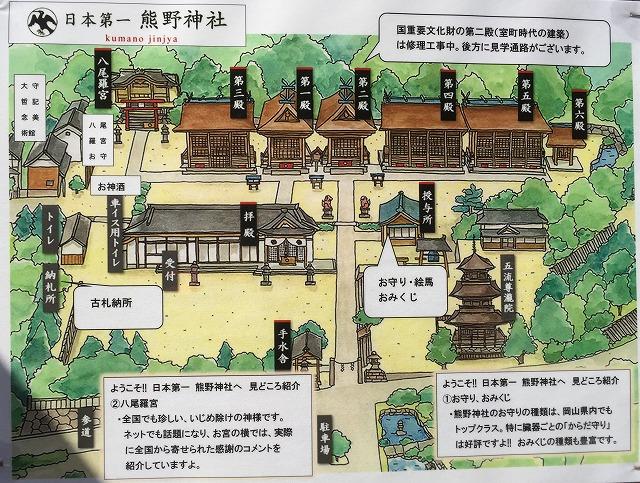 日本第一熊野神社180317④