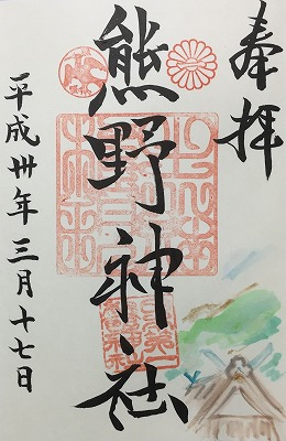 日本第一熊野神社180317御朱印