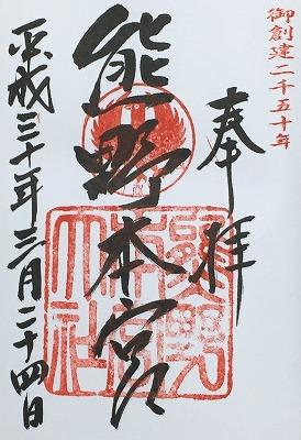 熊野本宮大社御朱印180324
