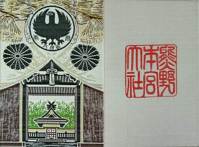 熊野本宮大社御朱印帳180324