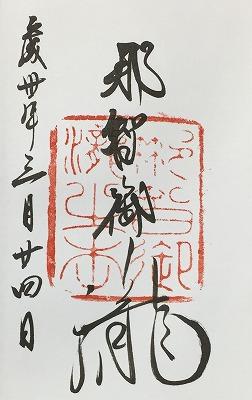 飛瀧神社御朱印180324