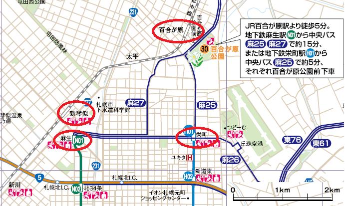 札幌麻布栄町
