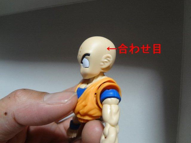 aakyoukaikijimunerotedama6.jpg