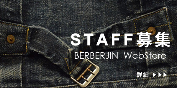 ベルベルジンウェブストアではスタッフを募集しています