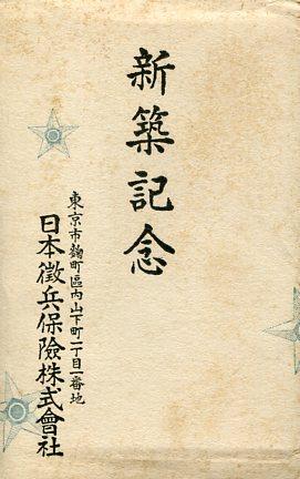 日本徴兵保険001