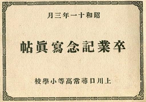 上川口尋常高等小学校3