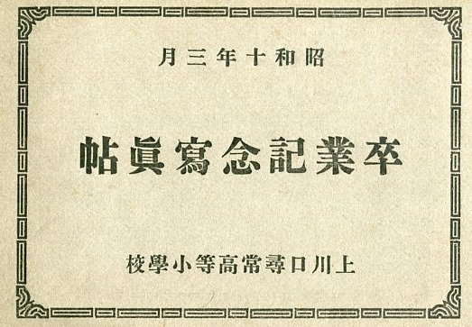 上川口尋常高等小学校5