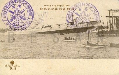 軍艦香取進水記念001