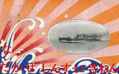駆逐艦灘風進水記念002
