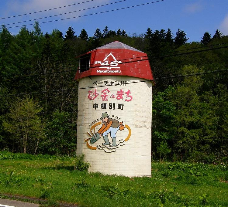 2009 北海道 車中泊の旅 13日目-1  美深町~中頓別町