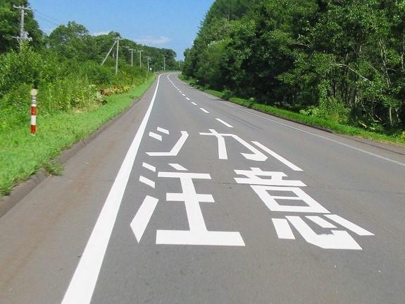 2017年北海道 一周 スーパーカブの旅 43日目-2 標茶町~網走市