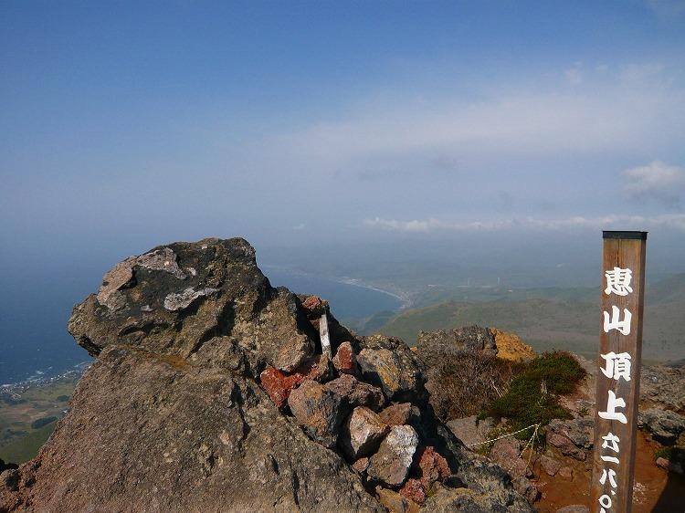2009 車中泊の旅 3日目-1 恵山 登山