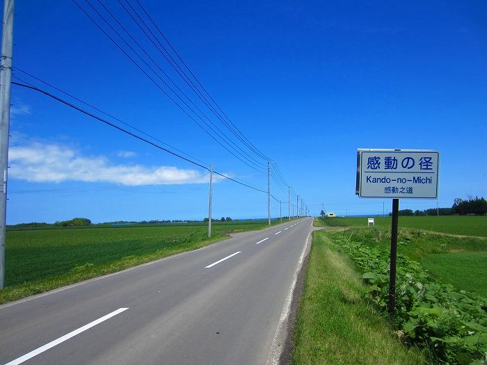 2015年 北海道 車中泊の旅 16日目-2  網走サイクリング