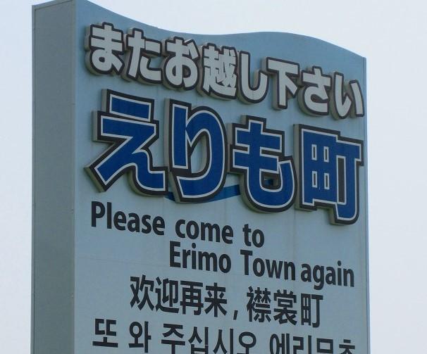 スーパーカブの旅 4日目-1   百人浜オートキャンプ場~黄金道路~生花苗沼