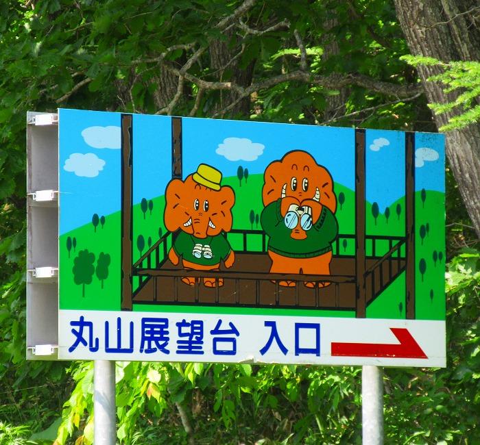 2017 スーパーカブの旅 4日目-2 晩成温泉~幸福駅~ナウマン公園キャンプ場