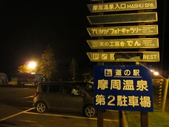 2015年 北海道 車中泊の旅 17日目-2   摩周湖 多和平