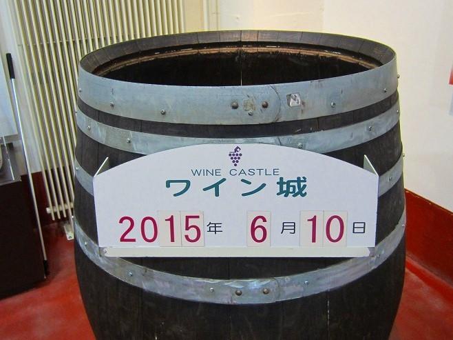 北海道 車中泊の旅 19日目 池田ワイン城
